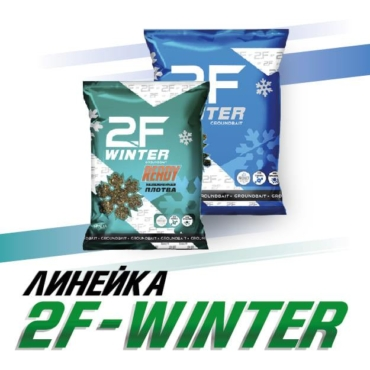 Зимние прикормки «2F-Winter», в чем секрет?