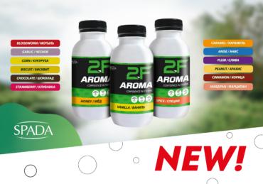 Обновлённая линейка жидких ароматизаторов «2F-AROMA»