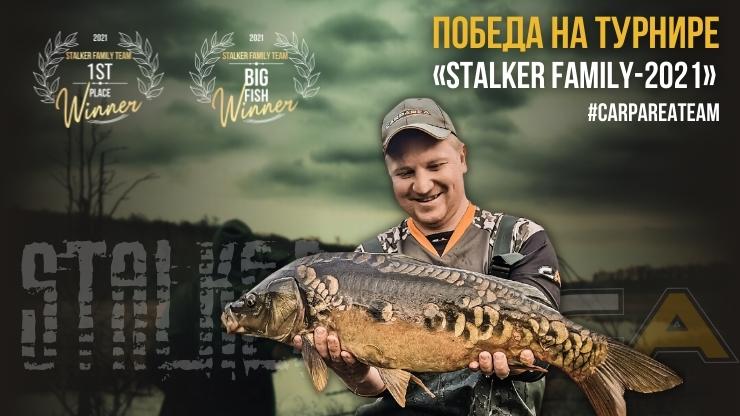 Победа на турнире «STALKER FAMILY- 2021»