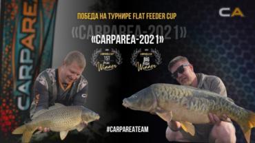 Победа на турнире Flat Feeder Cup «CARPAREA-2021»